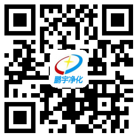 东莞市鹏宇净化设备有限公司